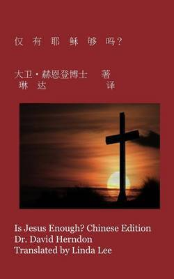 Is Jesus Enough? Chinese Edition