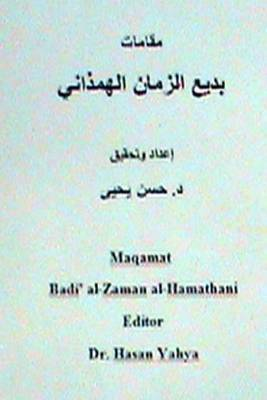 Maqamat Badi' Al-Zaman Al-Hamathani