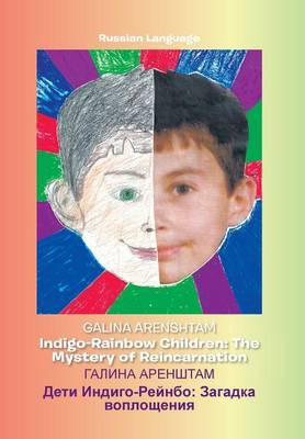 Indigo-Rainbow Children: The Mystery of Reincarnation