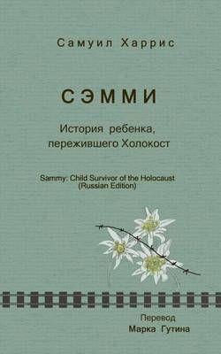 Sammy: Child Survivor of the Holocaust (Russian Edition)