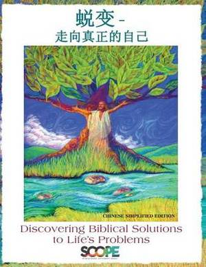 Be Transformed Chinese Translation: Discovering Biblical Solutions to Life's Problems