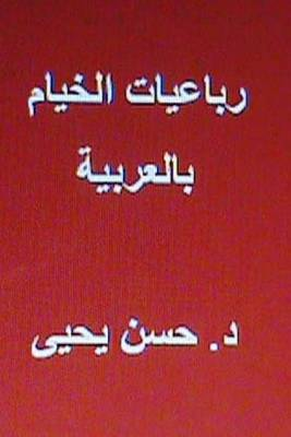 Rubaiyyat Al Khayyam: In Arabic