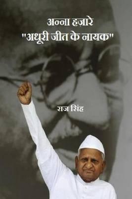 Anna Hazare:  Adhoori Jeet Ke Nayak