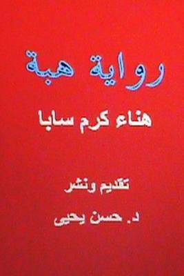Hiba: Novel in Arabic
