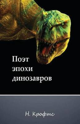 Poet from the Dinosaur Epoch: Russian Poetry (Russian Edition)