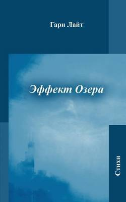 Lake Effect: A Collection of Poetry (Russian Edition)