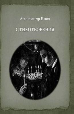 Aleksandr Blok: Poems (in Russian): Illustrated Russian Edition