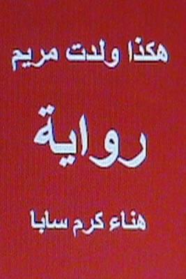 Hakatha Wolidat Maryam Arabic Novel