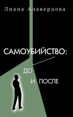 Suicide: Before and After: For Those Who Are Left Behind (Russian Edition)