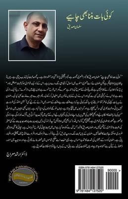 Koee Baat Banna Bhi Chaheyey: Urdu Poetry