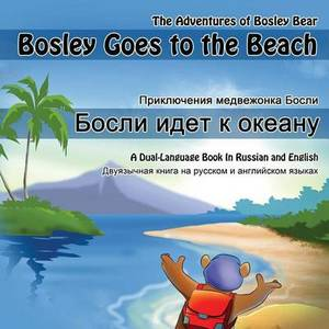Bosley Goes to the Beach (Russian-English): A Dual Language Book in Russian and English
