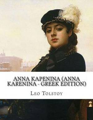 Anna Kapenina (Anna Karenina - Greek Edition