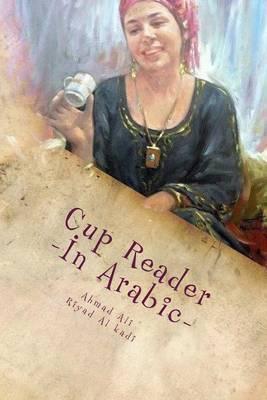 Cup Reader: By: Riyadh Al Qathee