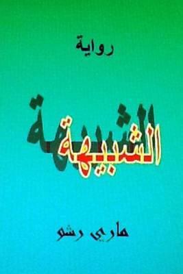 Riwayat Al Shabiha