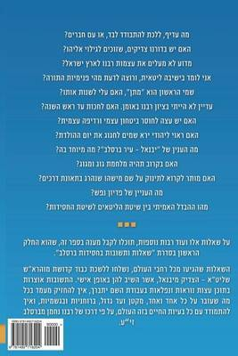 Breslov Responsa (Hebrew Volume 1)