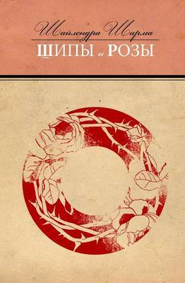 Some Flowers and Some Thorns (Russian Edition)