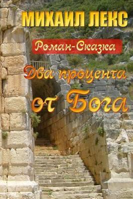 Dva Procenta OT Boga [Two Percent from the God] (Russian Edition): Roman-Skazka [Novel-Fairytale]