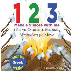 1 2 3 Make A S'More with Me ( Teach Me Greek Version): A Silly Counting Book in English to Greek ( Teach Me Series)