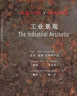 798 & D-Park  : The Industrial Aesthetic