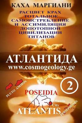 Book on Atlantis - 2: Development, Triumph, Totality Self-Destruction and Assimilation of the Antediluvian Aryan Civilization. in This Russian Book Is Explained Triumph and Terrible Fate of the Early Development 8-10 FT Tall Aryan Race and Destruction of