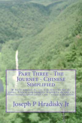 Part Three - The Journey - Chinese Simplified