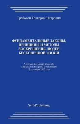 Fundamentalnye Zakony_ Principy I Metody Voskreshenija Ljudej
