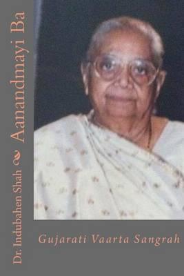 Aanandmayi Baa: Gujarati Varta Sangrah
