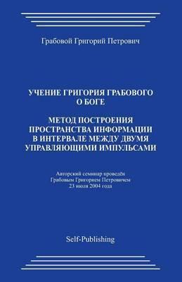 Metod Postroenija Prostranstva Informacii