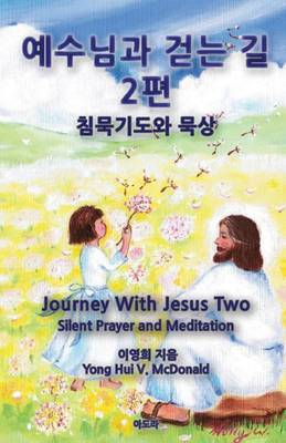 Journey with Jesus Two: Visions, Dreams, Meditations and Reflections