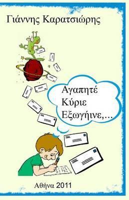 Dear Mr. Alien, ... (Greek Edition)