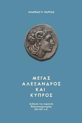 Alexander the Great: The Dissolution of the Persian Naval Supremacy 334-331 B.C.