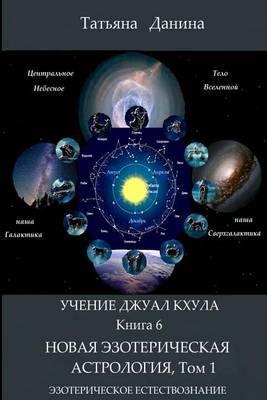 Uchenie Djual Khula - Novaya Esotericheskaya Astrologia, 1