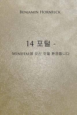 14 Poteol - Windtal E Osin Geos-Eul Hwan-Yeonghabnida