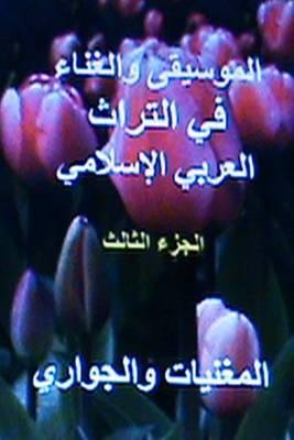 Al Ghawani Wal Jawari Fi Al Turath Al Arabi Al Islami