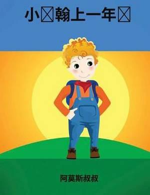 Johnny Goes to First Grade -Chinese (Mandarin) Language: Mandarin Language