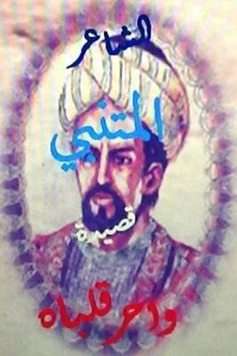 Qasidat Al Mutanabbi Wa Harra Qalbaahu