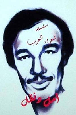 Shu'ara Al Arab Amal Dunqul