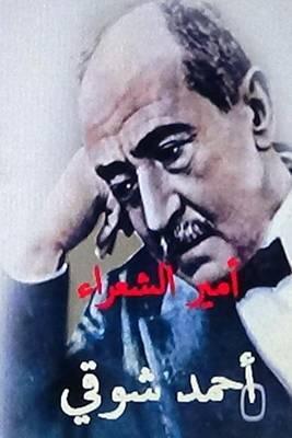 Amir Al Shu'ara Ahmad Shawqi