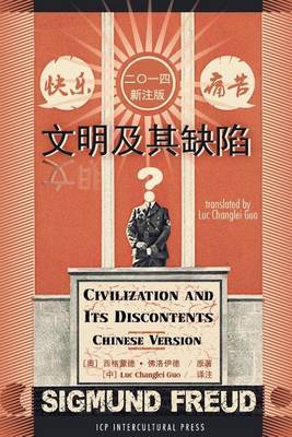 Civilization and Its Discontents: Chinese Version