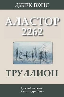Trullion: Alastor 2262 (in Russian)