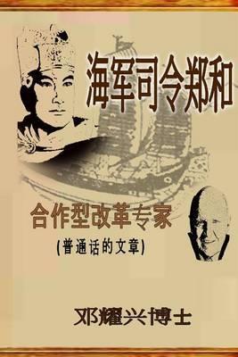 Admiral Zheng He: The Collaborative Transformational Expert (Mandarin Article)