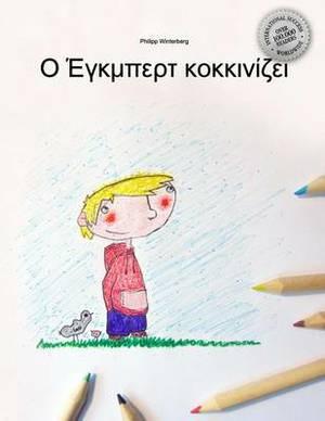O Egbert Kokkinizei: Children's Book/Coloring Book (Greek Edition)