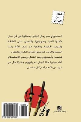 The Samurai (Arabic Edition): Al Samurai