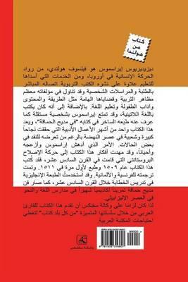 The Praise of Folly (Arabic Edition): Fe Madeh El Hamaka
