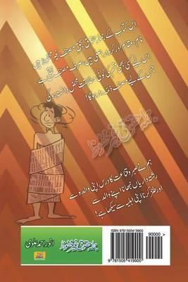 Jumla Huqooq Ghair Mehfooz