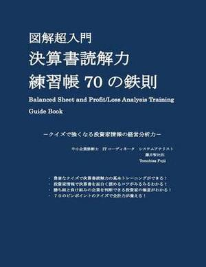 Balanced Sheet and Profit/Loss Analysis Training: 70 Analysis Knowledge for Strategic Management