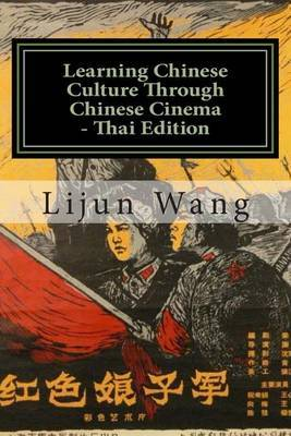 Learning Chinese Culture Through Chinese Cinema - Thai Edition: Bonus! Buy This Book and Get a Free Movie Collectibles Catalogue!*