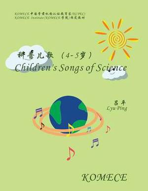Komece Children's Song of Science (Age4-5): Komece Book