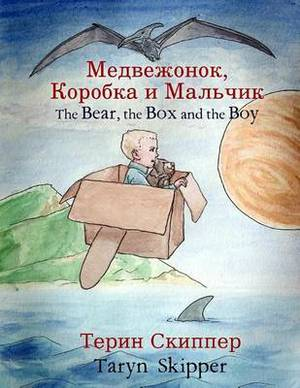 The Bear, the Box and the Boy: Bilingual Russian/English
