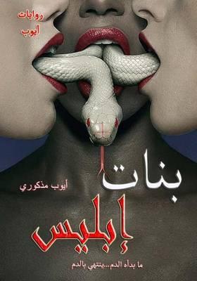 Banat Eblis: The Devil's Daughters